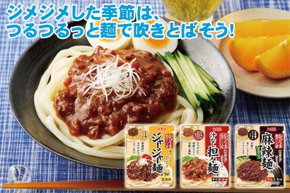 丸美屋「かけうま麺用ソース」なら、温めいらず、かけるだけ!