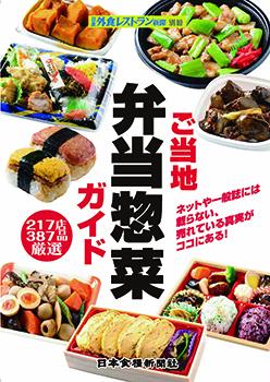 ご当地弁当惣菜ガイド
