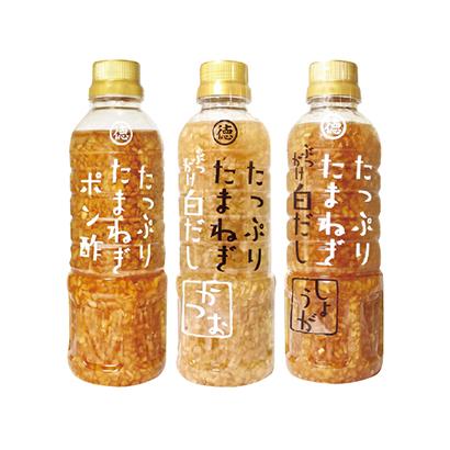 PRODUCT:徳島産業『たっぷりたまねぎポン酢』『たっぷりたまねぎぶっかけ…