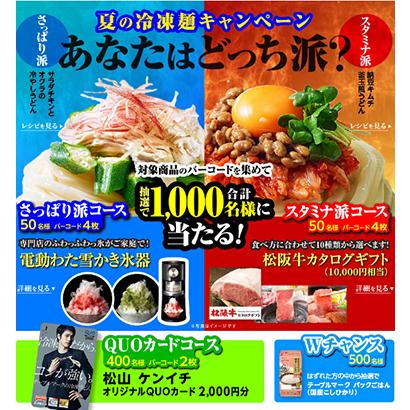 テーブルマーク、「夏の冷凍麺キャンペーン」 電動わた雪かき氷器など当たる