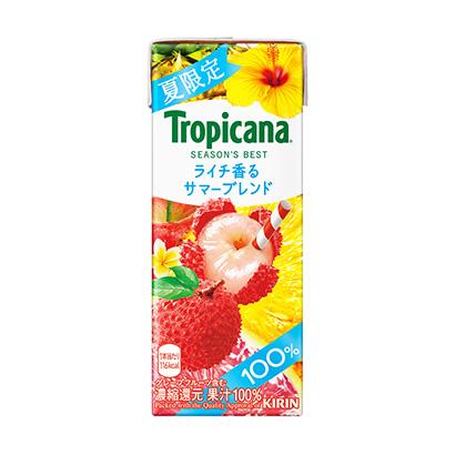 「トロピカーナ シーズンズ・ベスト ライチ香るサマーブレンド」発売(キリンビ…
