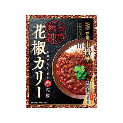 「本格麻辣 花椒カリー 芳醇な辛さ、香る赤花椒」発売(中村屋)