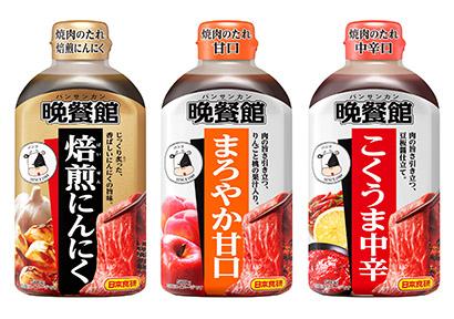 焼肉のたれ特集:日本食研 「晩餐館」シリーズ30周年、さらなる認知向上を