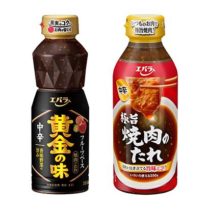 焼肉のたれ特集:エバラ食品工業 漬け込みを提案 「黄金の味」価値訴求で貢献