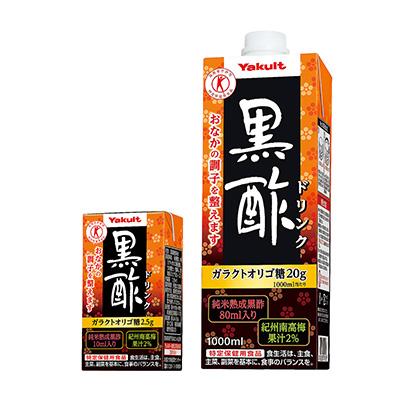 「黒酢ドリンク」発売(ヤクルト本社)