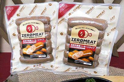大塚食品、肉代替商品「ゼロミート」シリーズ ソーセージを新提案、市場拡大へ