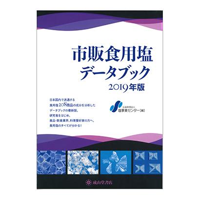 塩事業センター、『市販食用塩データブック2019年版』発刊