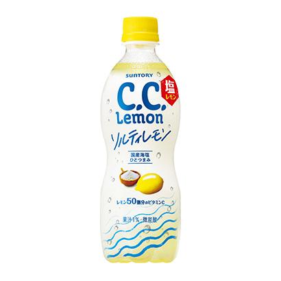 「C.C.レモン ソルティレモン」発売(サントリー食品インターナショナル)