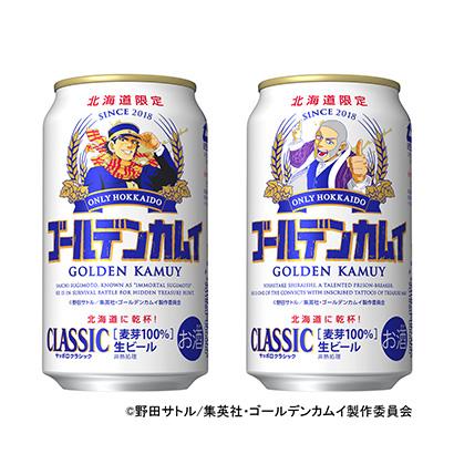 「サッポロ クラシック ゴールデンカムイ 杉元デザイン缶」発売(サッポロビー…
