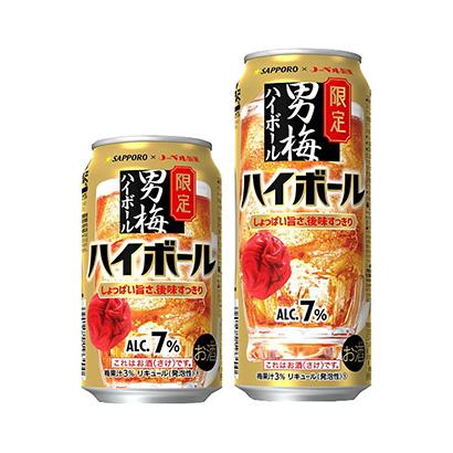 「サッポロ 男梅 ハイボール」発売(サッポロビール)