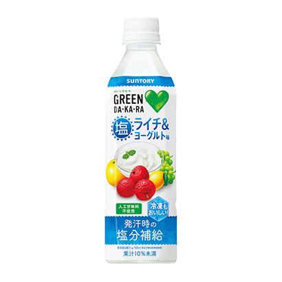 「GREEN DA・KA・RA 塩ライチ&ヨーグルト」発売(サントリー食品イ…