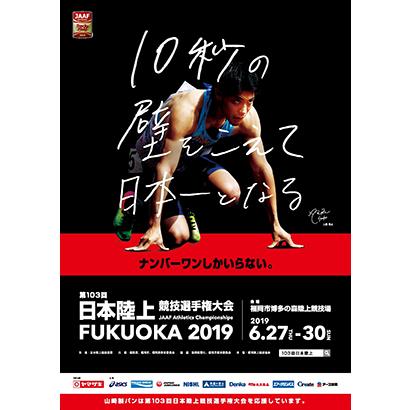 山崎製パン、「日本陸上競技選手権大会」に8年連続協賛