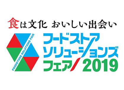 「フードストアソリューションズフェア2019」見どころガイド!