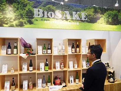 伊藤忠食品、総合展示会開く 酒類新価値を創造 課題解決策など示す