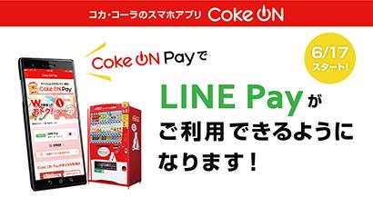日本コカ・コーラ、Coke ONアプリでLINE Pay連携