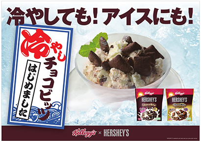 日本ケロッグ、「冷やしチョコビッツ」食べ方提案 YouTubeで公開