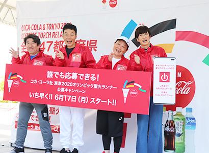 日本コカ・コーラ、聖火ランナーを公募 五輪応援キャンペーン展開