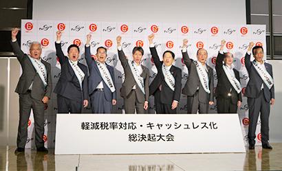 日本能率協会らが事業者支援 軽減税率・キャッシュレス対応推進フェア開催