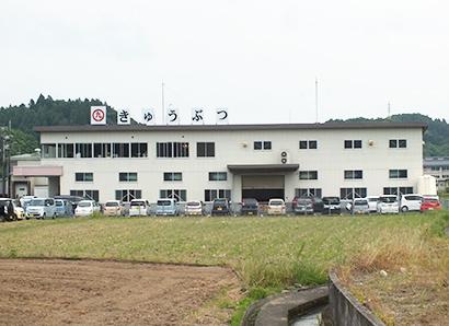 九州食品産業特集:きゅうぶつ 創業70周年、経営基盤を強化