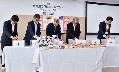 日糧製パン、第3回抽選会開く 北海道の花絵皿など当たる