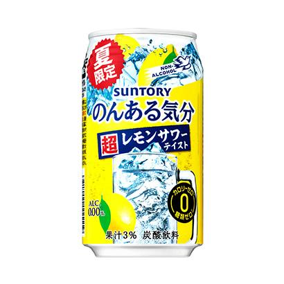 「のんある気分 超レモンサワーテイスト」発売(サントリースピリッツ)