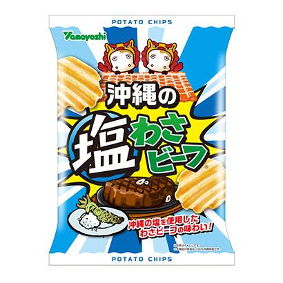 「ポテトチップス 沖縄の塩わさビーフ」発売(山芳製菓)