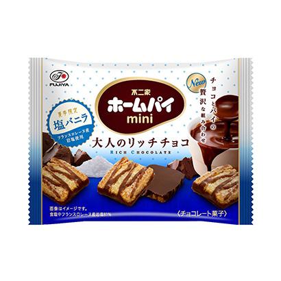 「ホームパイミニ 大人のリッチチョコ 塩バニラMP」発売(不二家)