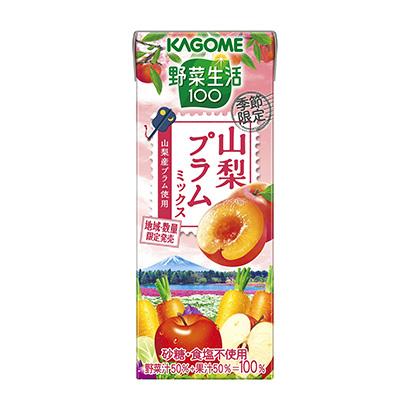 「野菜生活100 山梨プラムミックス」発売(カゴメ)