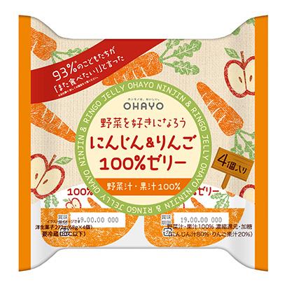 「にんじん&りんご100%ゼリー」発売(オハヨー乳業)