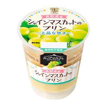 「カップマルシェ 長野県産 シャインマスカットのプリン」発売(トーラク)