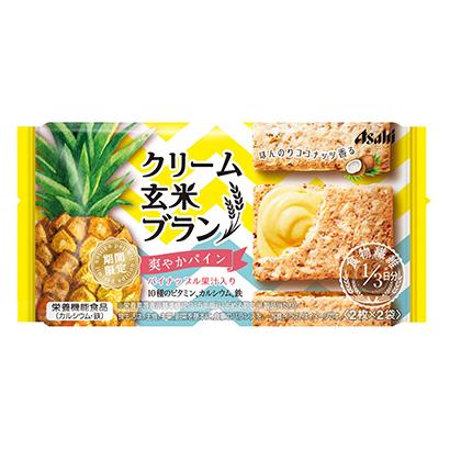 「クリーム玄米ブラン 爽やかパイン」発売(アサヒグループ食品)