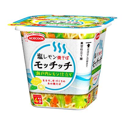 「塩レモン 焼そばモッチッチ 瀬戸内レモン仕立て」発売(エースコック)