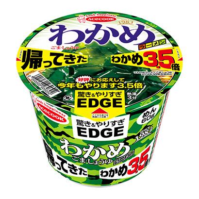 「EDGE×わかめラーメン ごま・しょうゆ 帰ってきたわかめ3.5倍」発売(…
