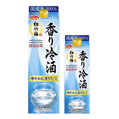 「松竹梅 香り冷酒」発売(宝酒造)