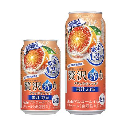 「アサヒ贅沢搾り 期間限定ブラッドオレンジ」発売(アサヒビール)