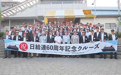 日本給食品連合会が創立60周年式典 懇親会、記憶に残るイベントに