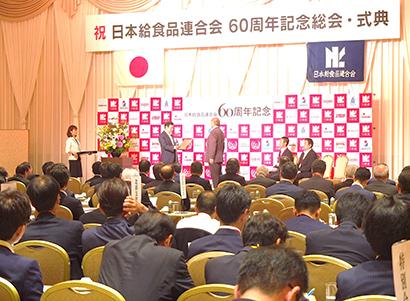 日本給食品連合会、盛大に創立60周年式典 会員ら200人が祝う
