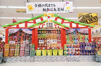 丸美屋食品工業、大陳祭で最高販売数 大賞にラルズビッグハウス野幌店など