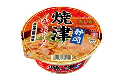 ヤマダイ、「凄麺 静岡焼津かつおラーメン」を発売