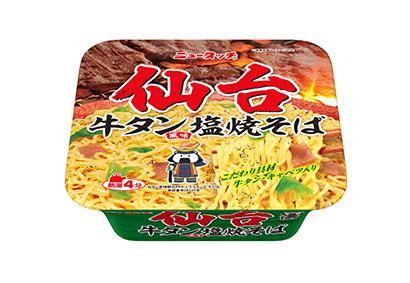 ヤマダイ、「仙台牛タン風味塩焼そば」を刷新