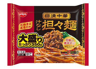 冷凍食品特集:日清食品冷凍 さらに単品力を磨く 静岡工場新ライン導入