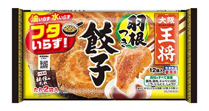 冷凍食品特集:イートアンド 「大阪王将」50周年で食品・外食事業連動も