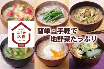 イオン近畿:夏の朝は、うちの県のみそ汁で簡単・手軽で地野菜たっぷり