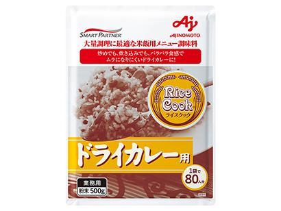 花丸食材selection:味の素社「カレー調味料」 カレーメニューの即戦力