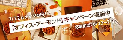 カリフォルニア・アーモンド協会、オフィスの間食用アーモンドを提供