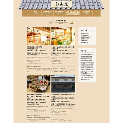 緑茶特集:吉村 リーフで淹れるお茶応援 秋冬カタログで訴求