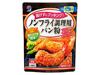 パン粉特集:旭トラストフーズ ノンフライ調理専用商品を刷新
