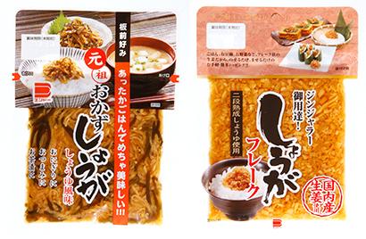 漬物特集:遠藤食品 「しょうがフレーク」などモンドセレクション金賞