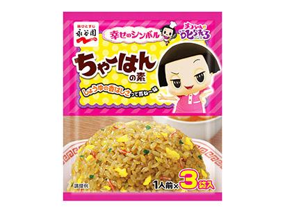 炒飯の素特集:永谷園 新商品に「チコちゃん」採用、増収に勢い