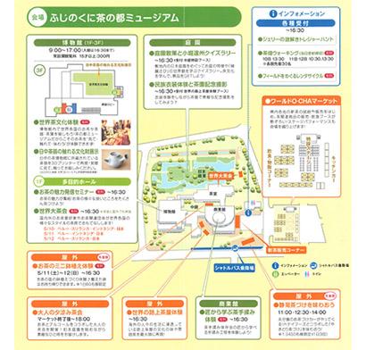 緑茶特集:日本茶の魅力と可能性、世界に発信 「世界お茶まつり2019春の祭典…